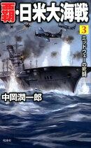 覇・日米大海戦(3)