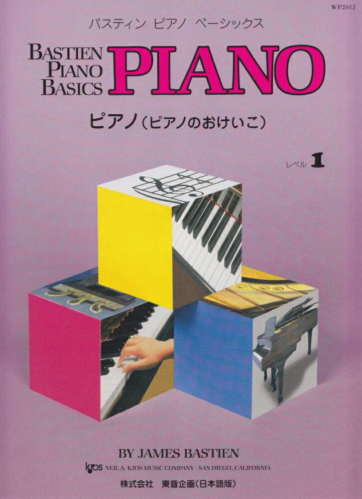 ピアノ(ピアノのおけいこ)(レベル1) (バスティンピアノベーシックス) [ ジェームズ・バスティン ]