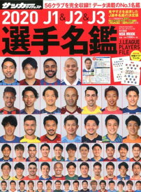 J1&J2&J3選手名鑑(2020) (NSK MOOK サッカーダイジェスト責任編集)