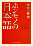 ホンモノの日本語