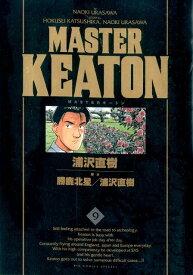 MASTERキートン 完全版(9) ※この商品は2012年3月発売予定です。 (ビッグコミックススペシャル) [ 浦沢直樹 ]