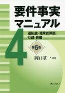 要件事実マニュアル(第4巻)第5版