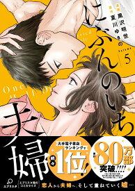 にぶんのいち夫婦(5) (FEEL コミックス) [ 黒沢明世 ]