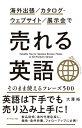 海外出張/カタログ・ウェブサイト/展示会で 売れる英語 [ 大澤 裕 ]