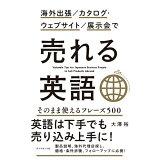 売れる英語