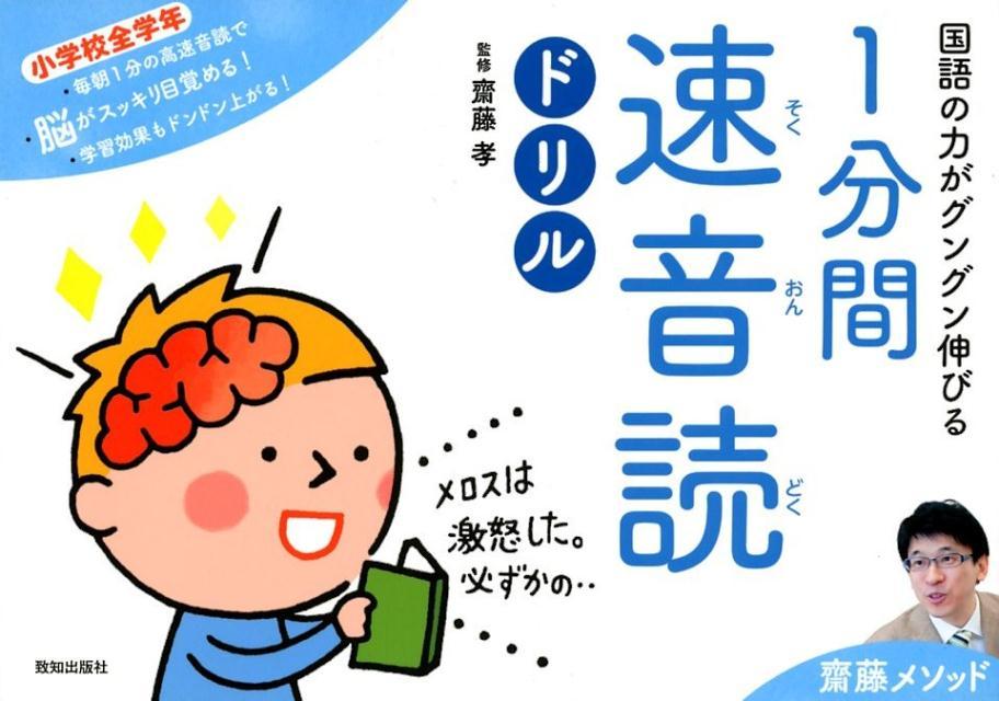 1分間速音読ドリル 国語の力がグングン伸びる [ 齋藤孝(教育学) ]