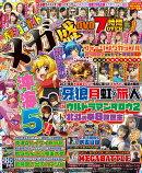 パチンコ必勝ガイド メガ盛 Vol.21