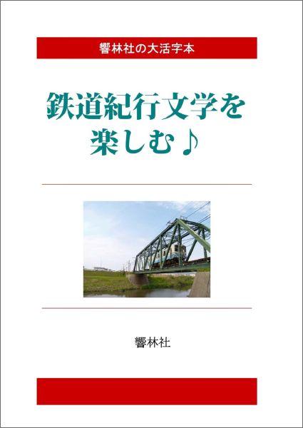 【POD】【大活字本】鉄道紀行文学を楽しむ♪? (響林社の大活字本シリーズ)