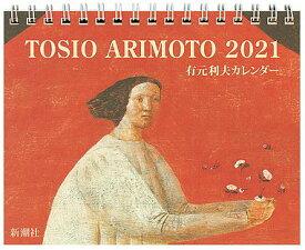 有元利夫カレンダー(2021) ([カレンダー])