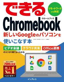 できるChromebook 新しいGoogleのパソコンを使いこなす本 (できるシリーズ できるシリーズ) [ 法林岳之 ]
