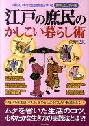 江戸の庶民のかしこい暮らし術博学ビジュアル版