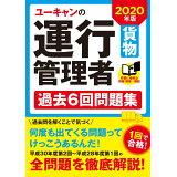 ユーキャンの運行管理者<貨物>過去6回問題集(2020年版)