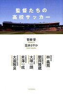 【謝恩価格本】監督たちの高校サッカー