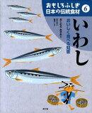 おもしろふしぎ日本の伝統食材(6)