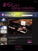 ピアノソロ まらしぃ marasy collection 〜marasy original songs best & new〜 <初版数量限定>