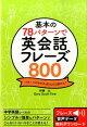 旅行に行くけどちょっと英語に自信がない…そんな時に役立つ英会話の本のおすすめはどれ?