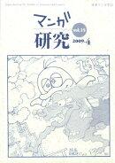 マンガ研究(vol.15)
