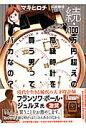 100万円超えの高級時計を買う男ってバカなの?(続) (東京カレンダーMOOKS) [ クロノス日本版編集部 ]