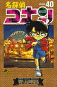 名探偵コナン 40 (少年サンデーコミックス) [ 青山 剛昌 ]