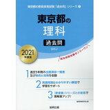 東京都の理科過去問(2021年度版) (東京都の教員採用試験「過去問」シリーズ)