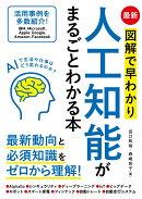 最新図解で早わかり人工知能がまるごとわかる本
