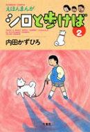 シロと歩けば(2)