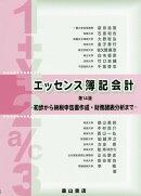 エッセンス簿記会計第14版