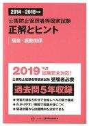 公害防止管理者等国家試験正解とヒント 騒音・振動関係(2014〜2018年度)