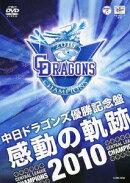 中日ドラゴンズ優勝記念盤 感動の軌跡2010