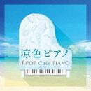 涼色ピアノ J-POP Cafe PIANO <ドラマ・映画・J-POPヒッツ・メロディー>
