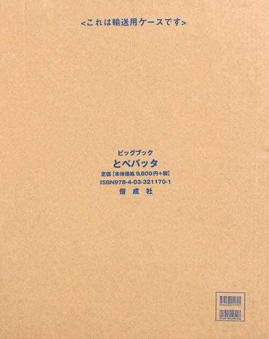 大型絵本>とべバッタ (ビッグブック) [ 田島征三 ]