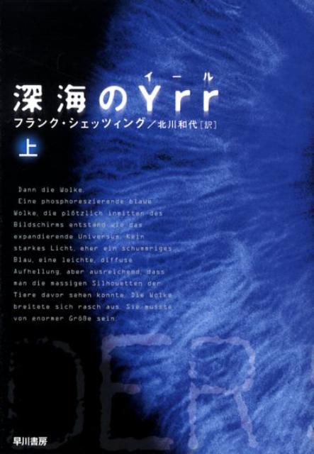深海のYrr(上) (ハヤカワ文庫) [ フランク・シェッツィング ]