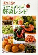 浜内千波の子どもがよろこぶ野菜レシピ