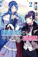 青薔薇姫のやりなおし革命記 2