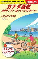 B17 地球の歩き方 カナダ西部 2018〜2019