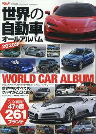 世界の自動車オールアルバム(2020年) (サンエイムック)