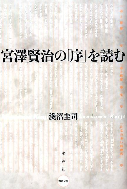 宮澤賢治の「序」を読む [ 浅沼圭司 ]