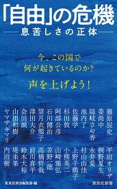 「自由」の危機 --息苦しさの正体 (集英社新書) [ 内田 樹 ]