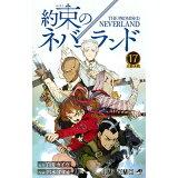 約束のネバーランド(17) 王都決戦 (ジャンプコミックス)