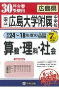 【予約】広島大学附属中学校算数・理科・社会(30年春受験用)