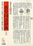 大きな活字の三省堂国語辞典第7版