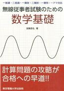 無線従事者試験のための数学基礎
