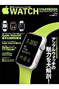 Apple Watchスタートブック