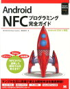 Android NFCプログラミング完全ガイド Android SDK 4対応 (Smart Mobile Developer) [ Re ]
