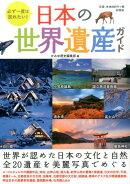 日本の世界遺産ガイド
