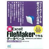 脱Excel! FileMakerで作るデータベース