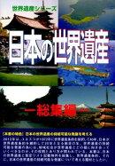 日本の世界遺産(総集編)