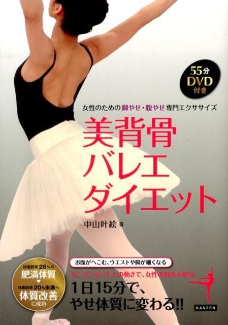 美背骨バレエダイエット 女性のための脚やせ・腹やせ専門エクササイズ [ 中山叶絵 ]