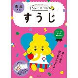 日本一楽しい学習ドリルうんこドリルすうじ3・4さい