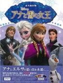 【バーゲン本】アナと雪の女王プレミアムガイド 永久保存版